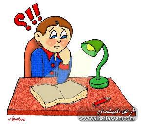 الطلاب الامتحانات bilassan-13041738621