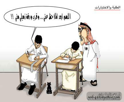 الطلاب الامتحانات bilassan-13041742071